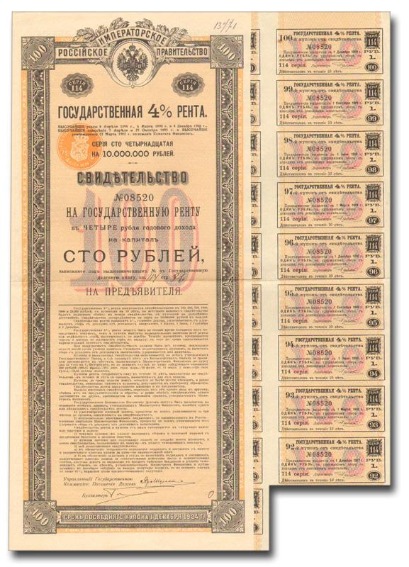 Ценная бумага Государственная 4% рента. Свидетельство в 100 рублей на предъявителя. Российская Империя, 1914 год василий маклаков первая государственная дума 27 апреля 8 июля 1906 года