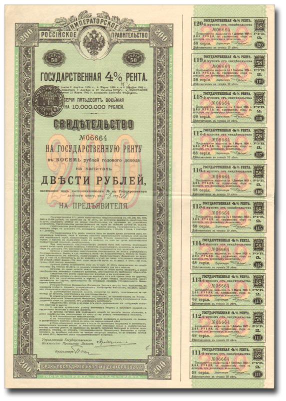 Ценная бумага Государственная 4% рента. Свидетельство в 200 рублей на предъявителя. Российская Империя, 1914 год василий маклаков первая государственная дума 27 апреля 8 июля 1906 года