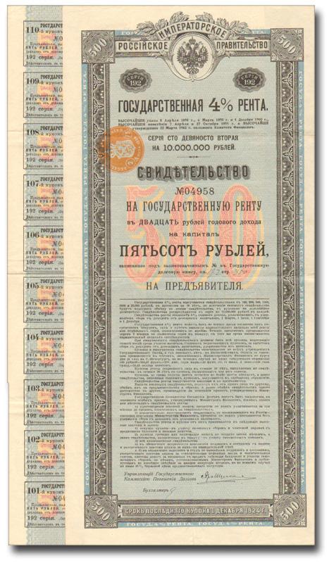 Ценная бумага Государственная 4% рента. Свидетельство в 500 рублей на предъявителя. Российская Империя, 1914 год василий маклаков первая государственная дума 27 апреля 8 июля 1906 года