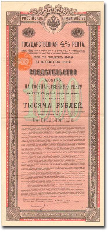 Ценная бумага Государственная 4% рента. Свидетельство в 1000 рублей на предъявителя. Российская Империя, 1914 год василий маклаков первая государственная дума 27 апреля 8 июля 1906 года