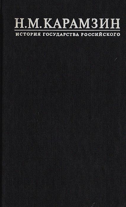 Н. М. Карамзин Н. М. Карамзин. История Государства Российского. В 12 томах. Тома III - IV. Междоусобия князей. Монгольское нашествие н м карамзин история государства российского уцененный товар 10
