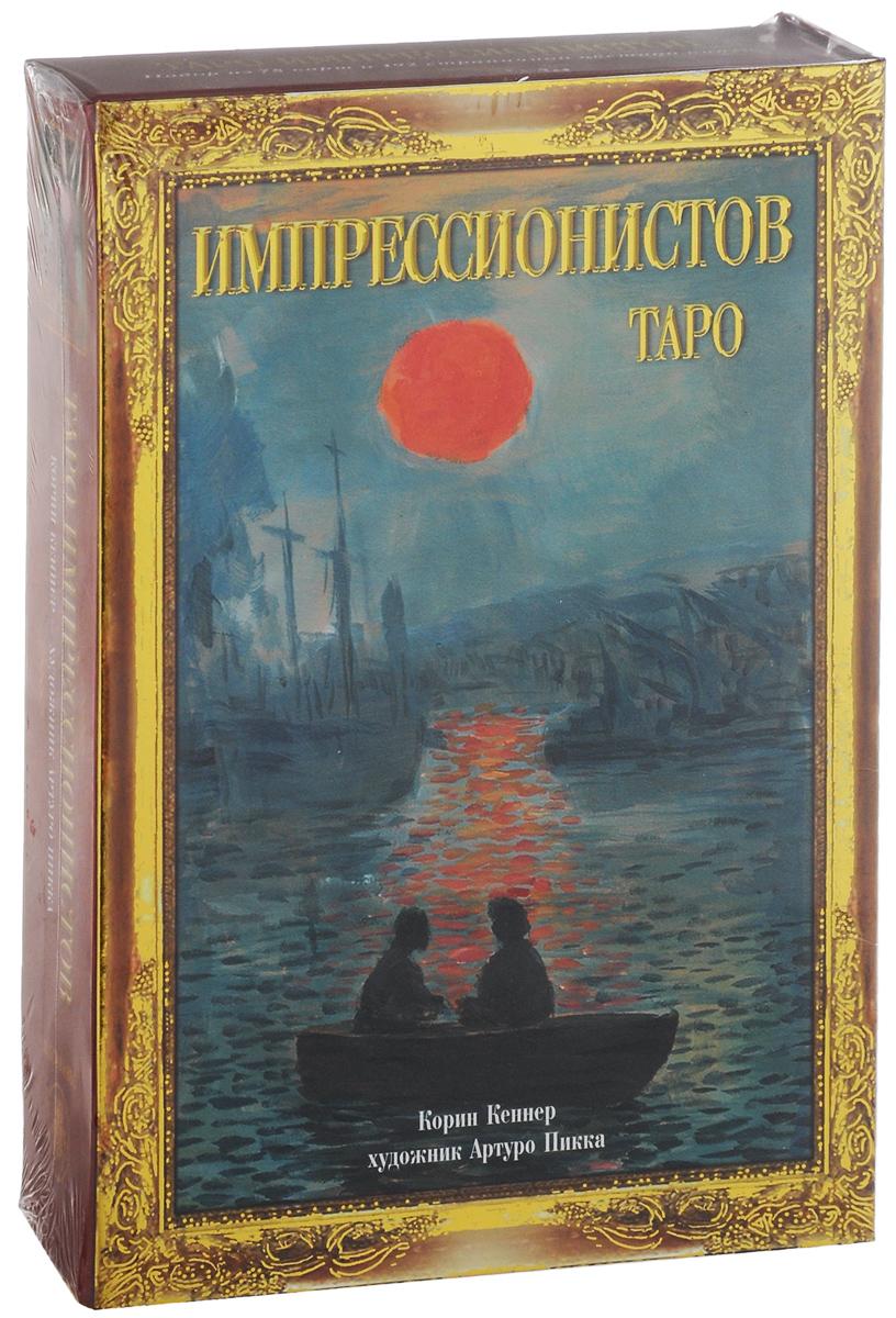Подарочный набор Аввалон-Ло Скарабео Таро Импрессионистов, 78 карт + книга на русском языке. KIT29 карты таро аввалон ло скарабео золотое таро боттичелли 78 карт