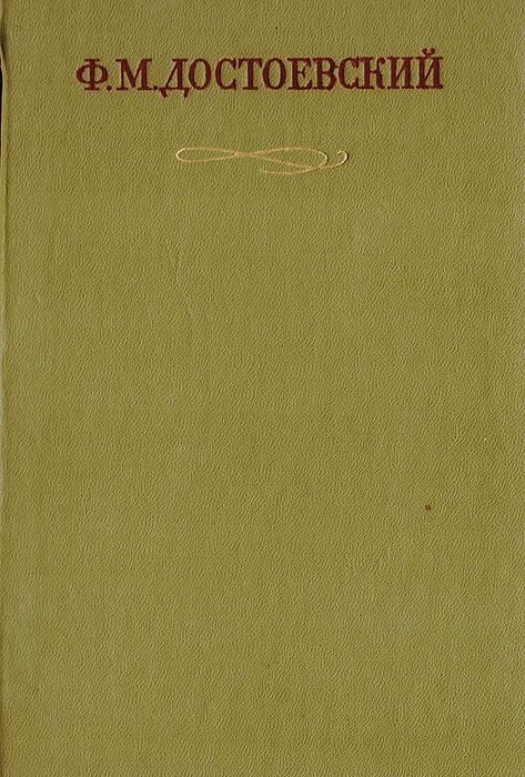 Ф. М. Достоевский Ф. М. Достоевский. Полное собрание сочинений в 30 томах. Том 19. Статьи и заметки