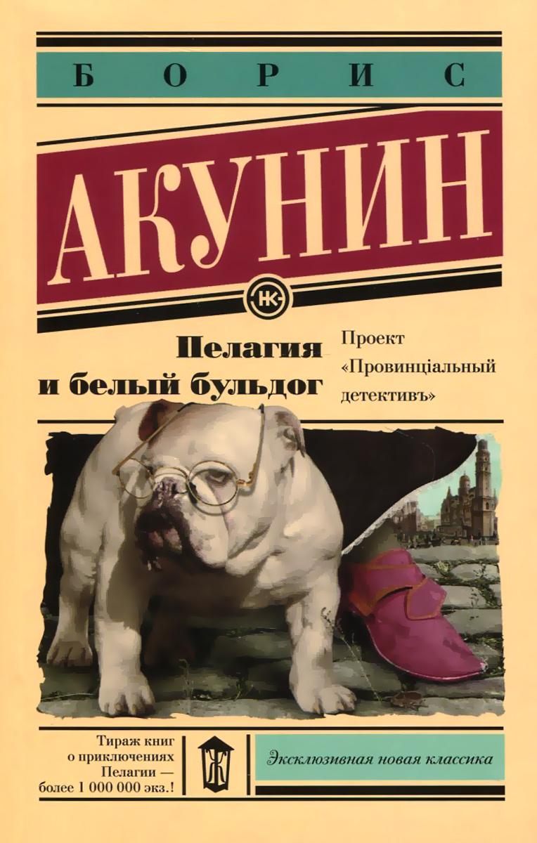 Борис Акунин Пелагия и белый бульдог цена