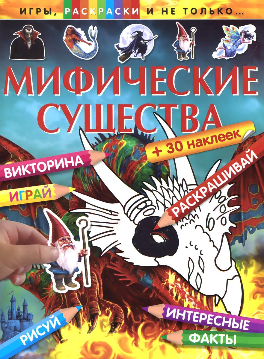Мифические существа (+ 30 наклеек)
