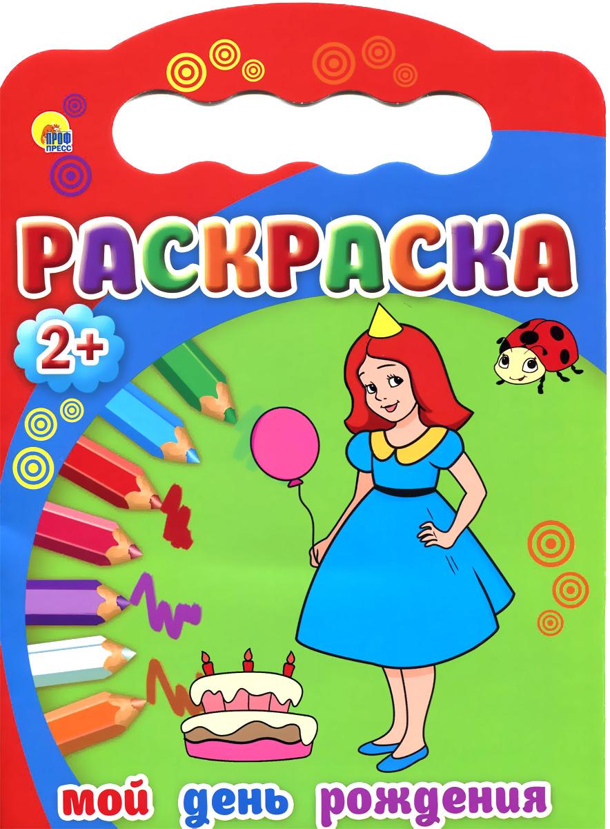 Мой день рождения. Раскраска день рождения смирновой