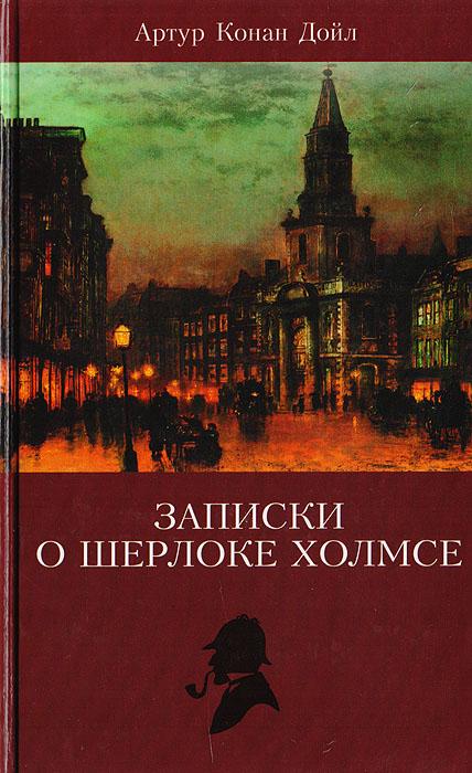 Конан Дойл А. Записки о Шерлоке Холмсе дэн симмонс пятое сердце роман о шерлоке холмсе