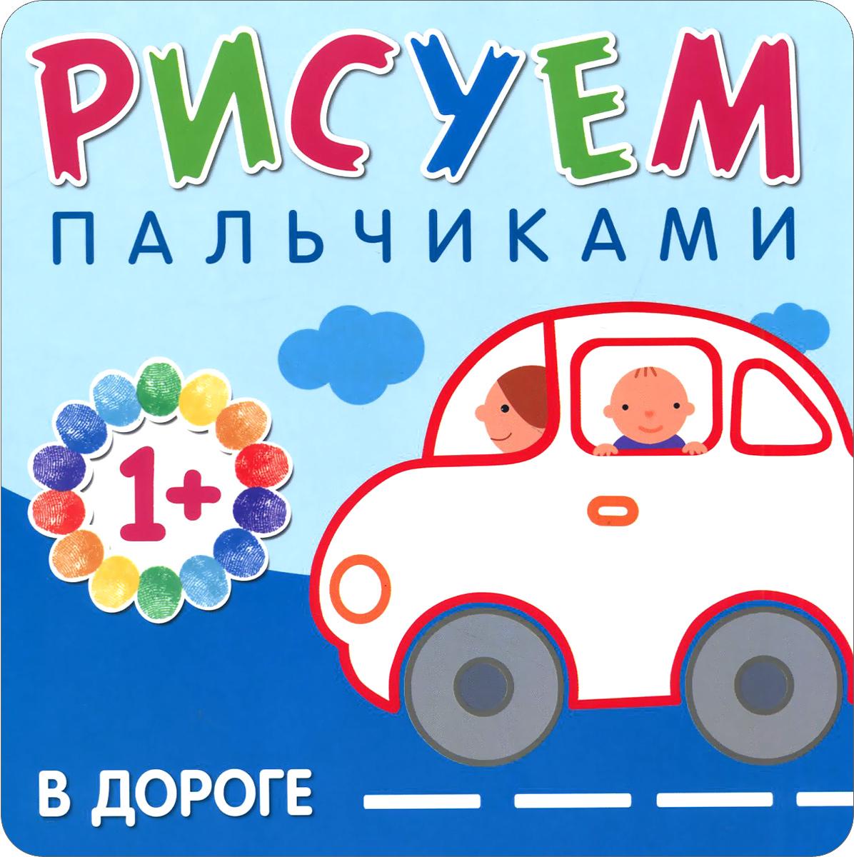 Л. Бурмистрова, В. Мороз Рисуем пальчиками. В дороге