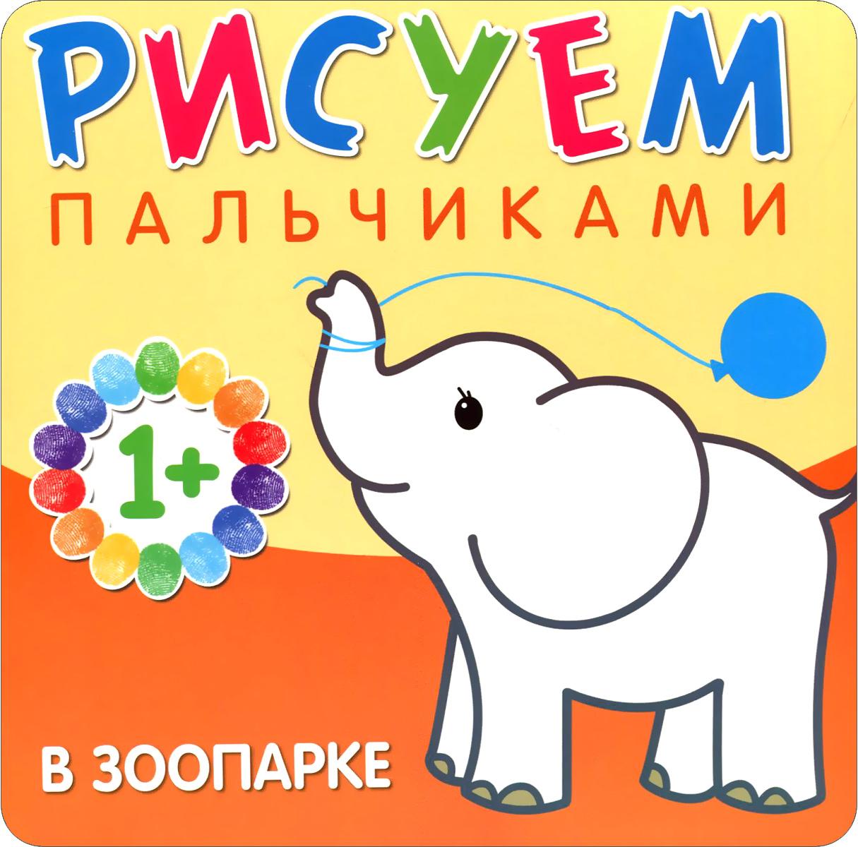 Л. Бурмистрова, В. Мороз Рисуем пальчиками. В зоопарке