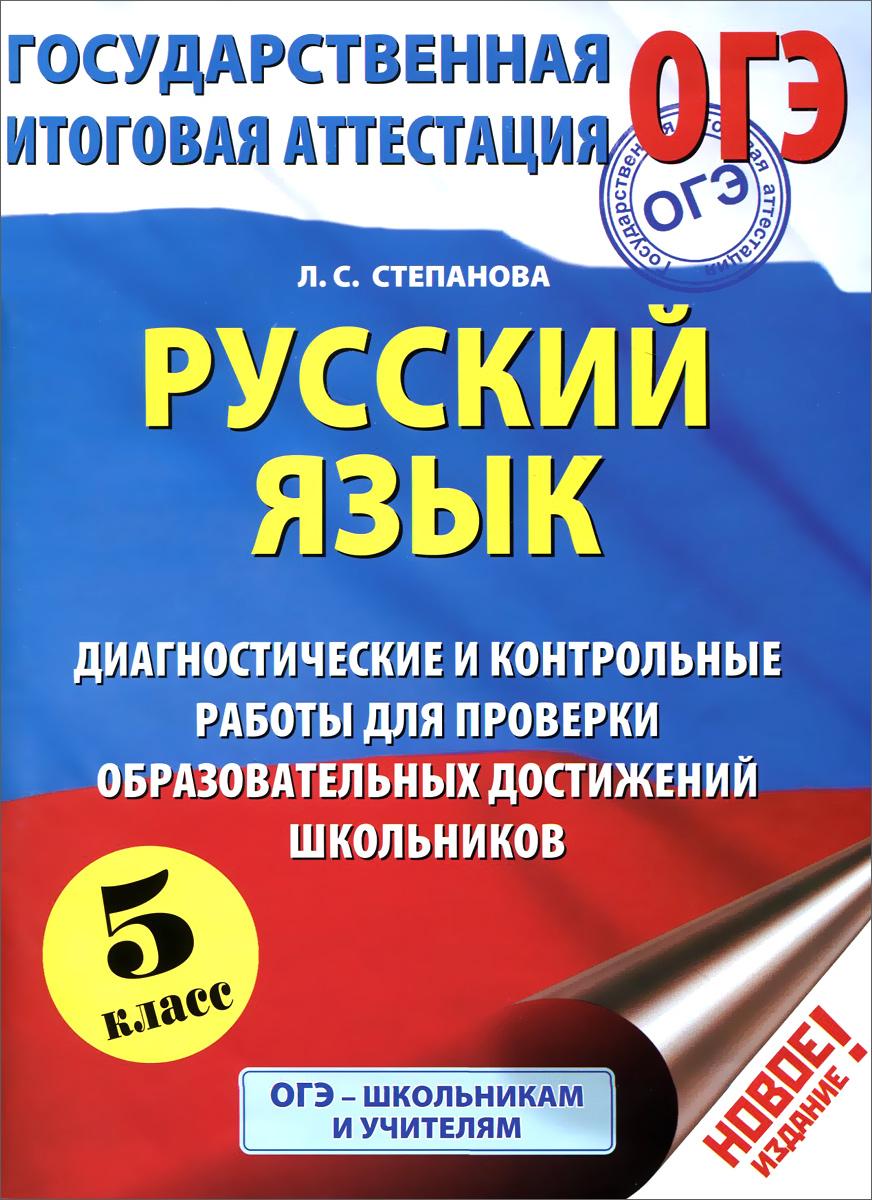 Л. С. Степанова Русский язык. 5 класс. Диагностические и контрольные работы