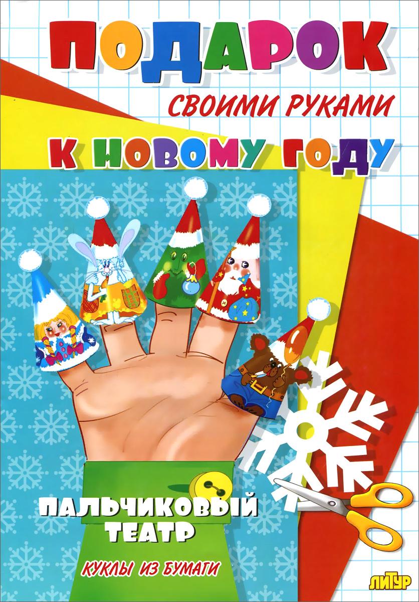 Марина Богуславская Пальчиковый театр. Куклы из бумаги