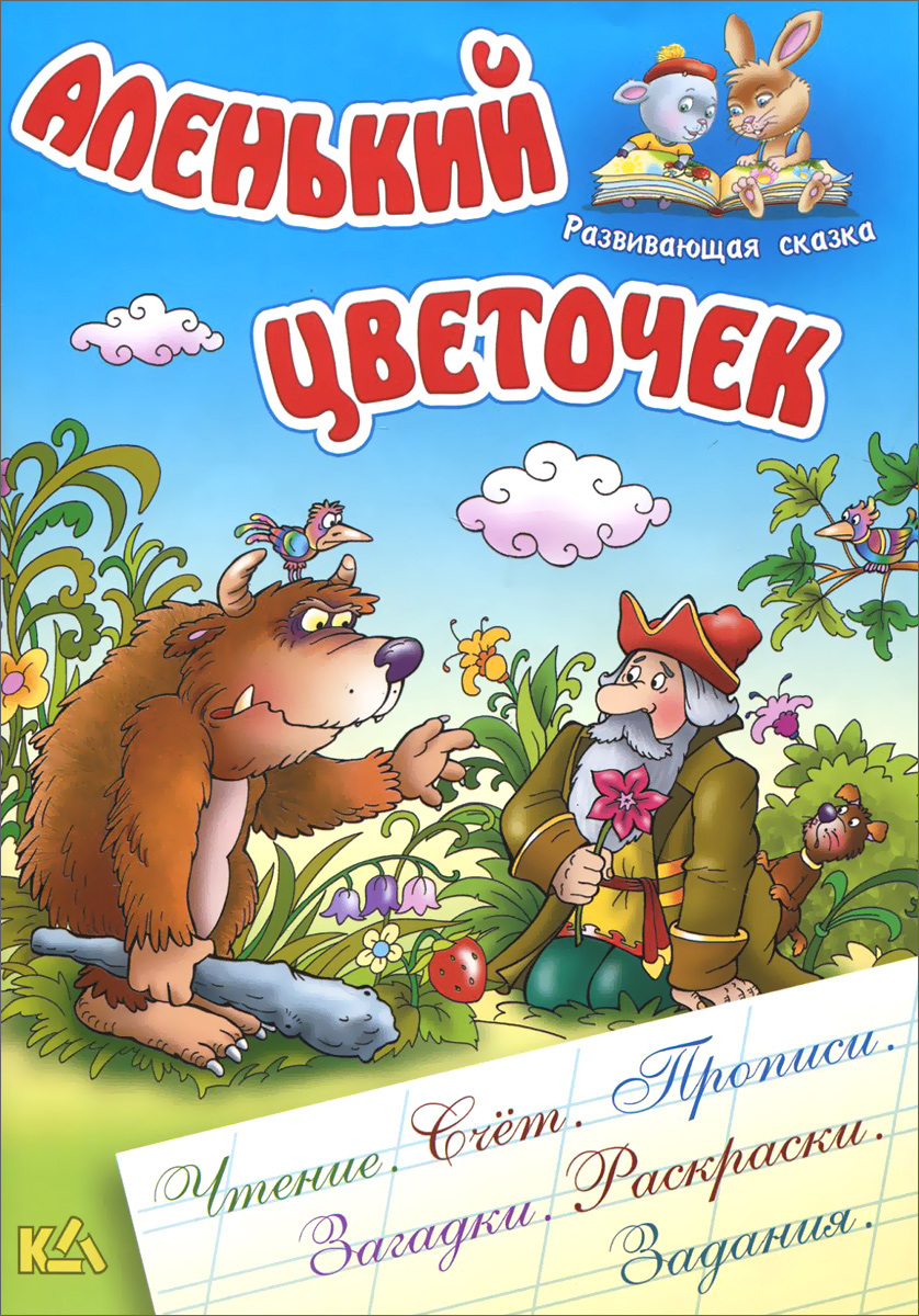 Виктор Чайчук Аленький цветочек аленький цветочек 2019 04 20t12 00