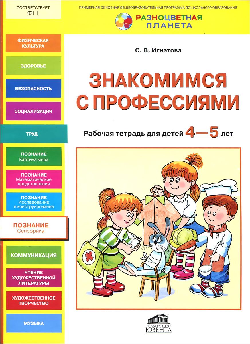 С. В. Игнатова Знакомимся  профессиями. Рабочая тетрадь для детей 4-5 лет