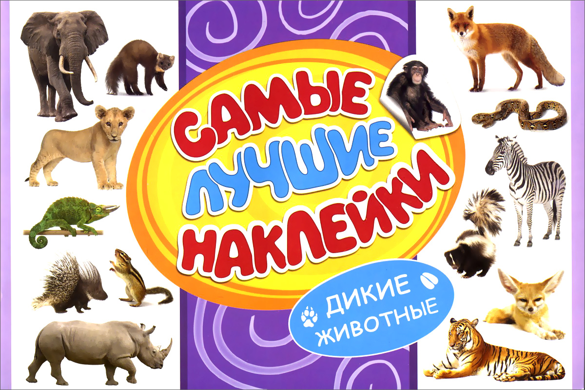 Дикие животные цена в Москве и Питере
