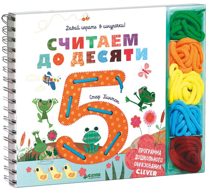 Татьяна Нилова Считаем до десяти. Давай играть в шнурочки!