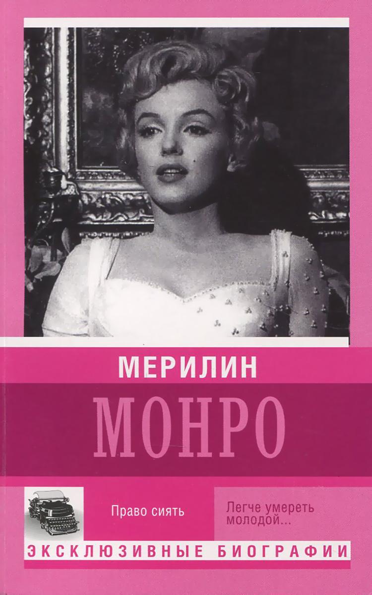Екатерина Мишаненкова,Мэрилин Монро Мерилин Монро. Право сиять