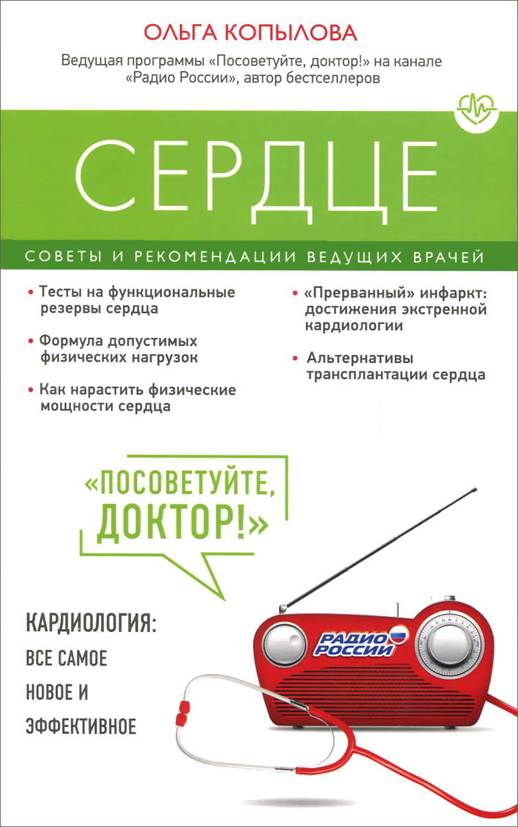 Ольга Копылова Сердце. Советы и рекомендации ведущих врачей