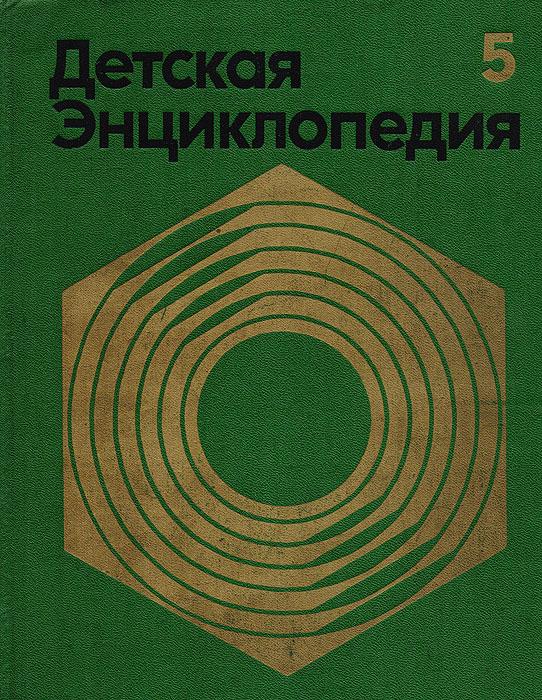 Детская энциклопедия. В 12 томах. Том 5. Техника и производство