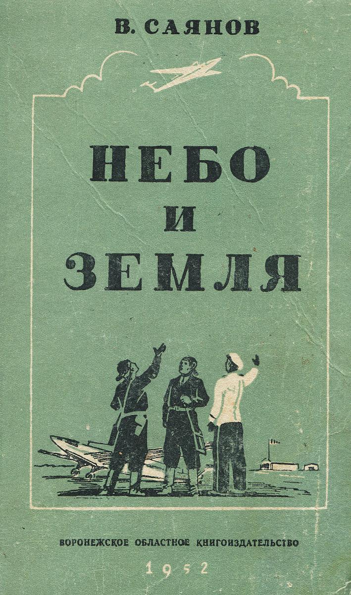 В. Саянов Небо и земля