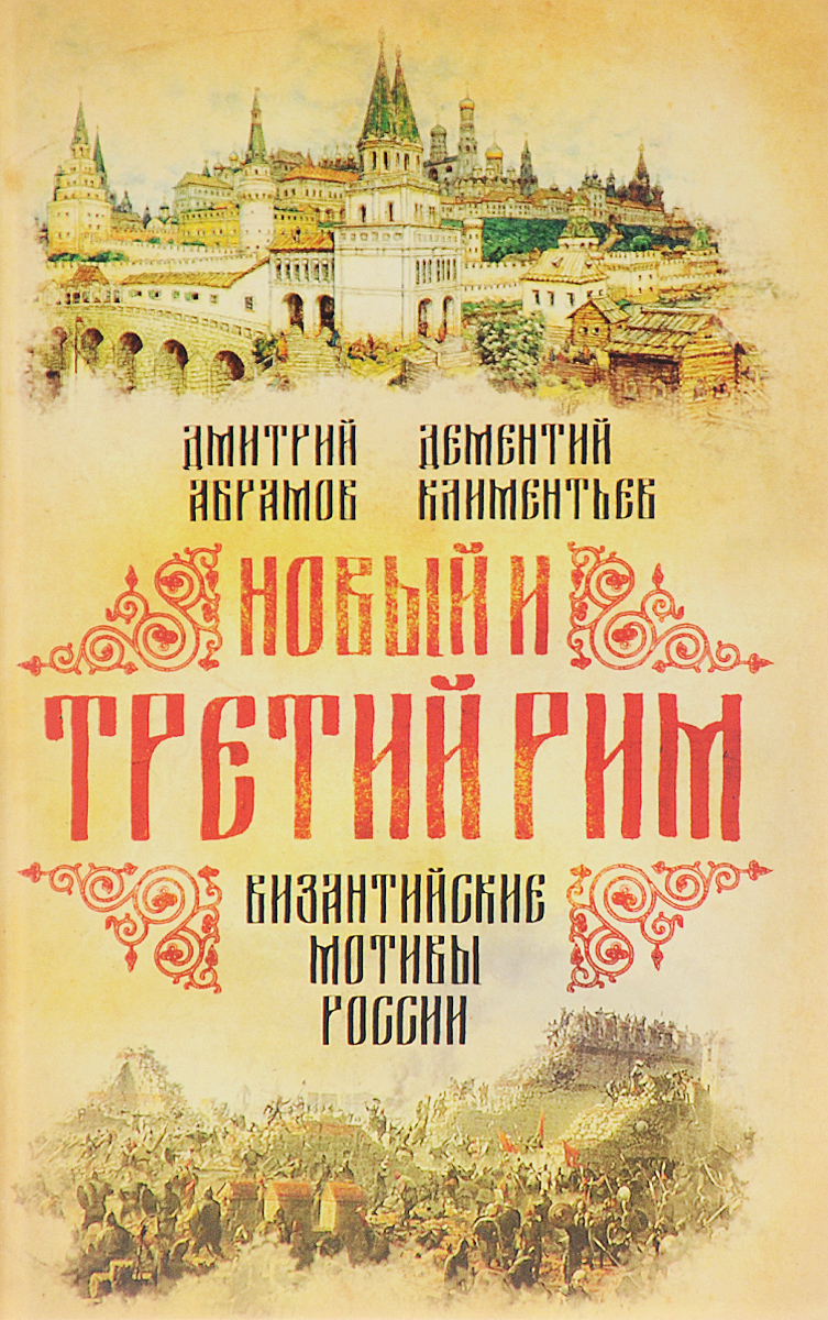 Дмитрий Абрамов, Дементий Климентьев Новый и Третий Рим. Византийские мотивы России