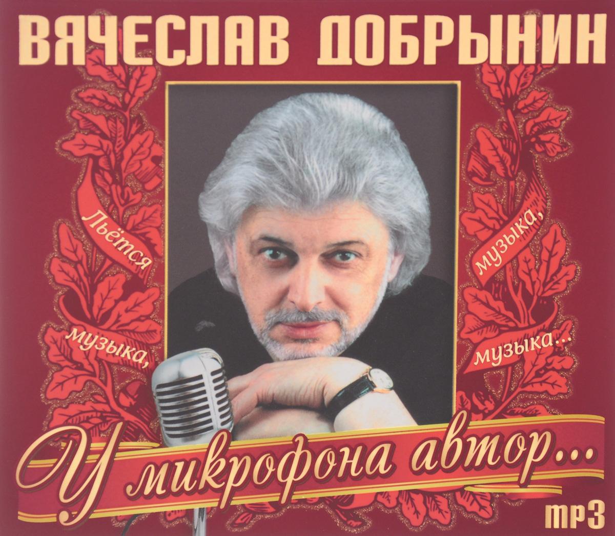 Вячеслав Добрынин Вячеслав Добрынин. Льется музыка, музыка, музыка... (mp3)