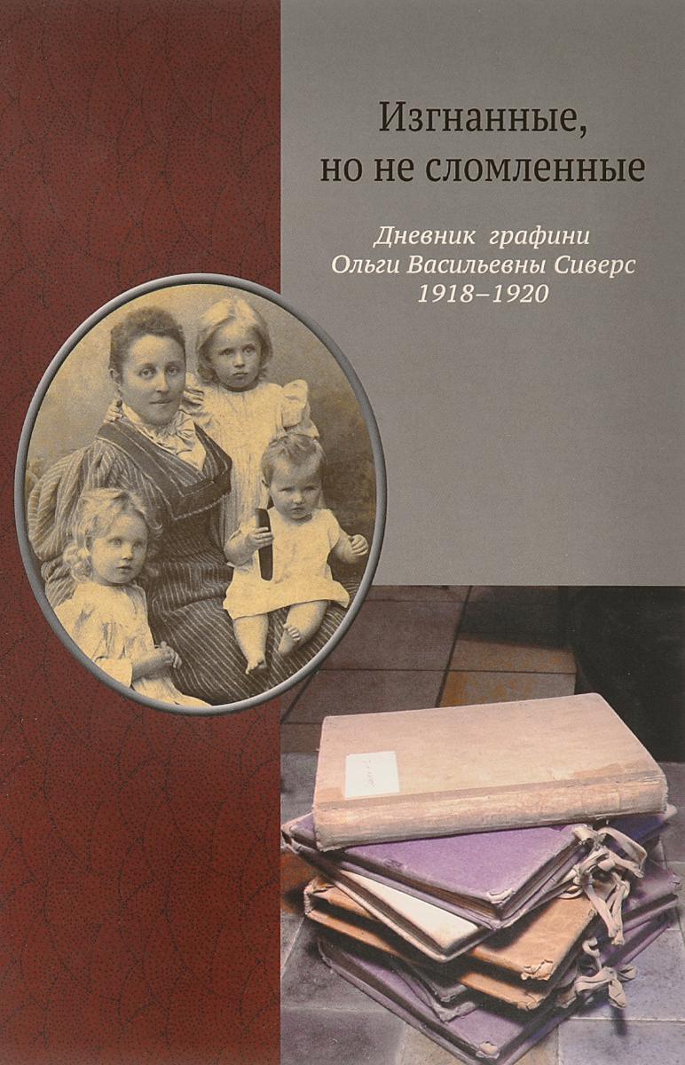 О. В. Сиверс Изгнанные, но не сломленные. Дневник графини Ольги Васильевны Сиверс. 1918-1920