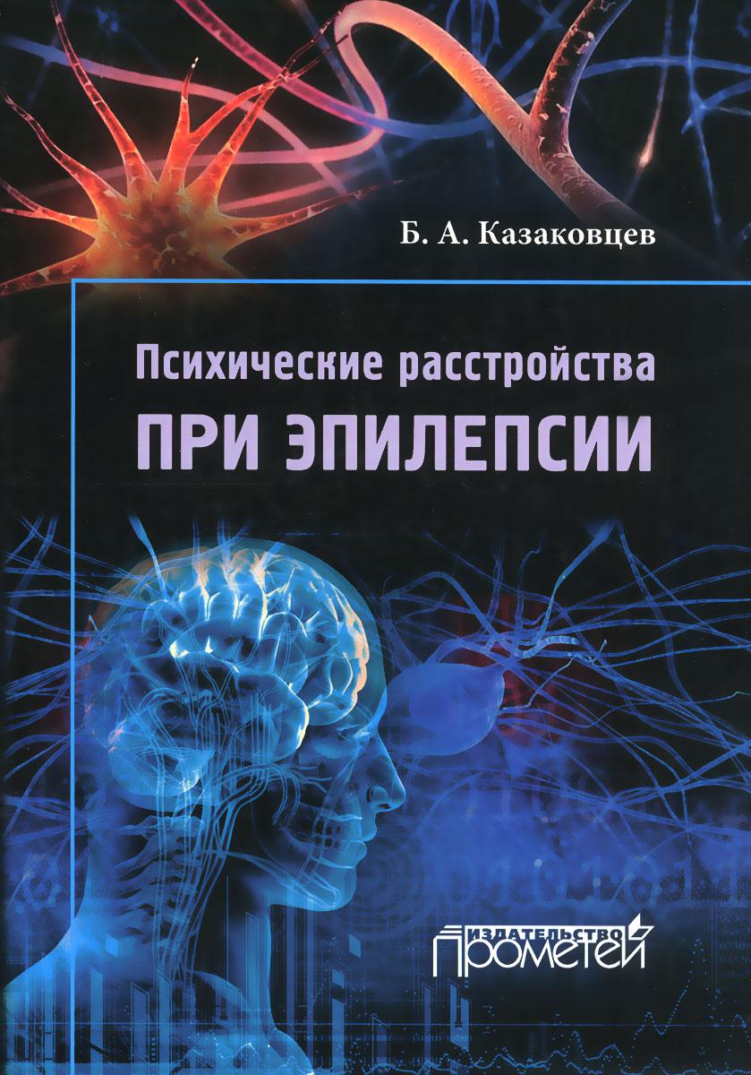 Б. А. Казаковцев Психические расстройства при эпилепсии