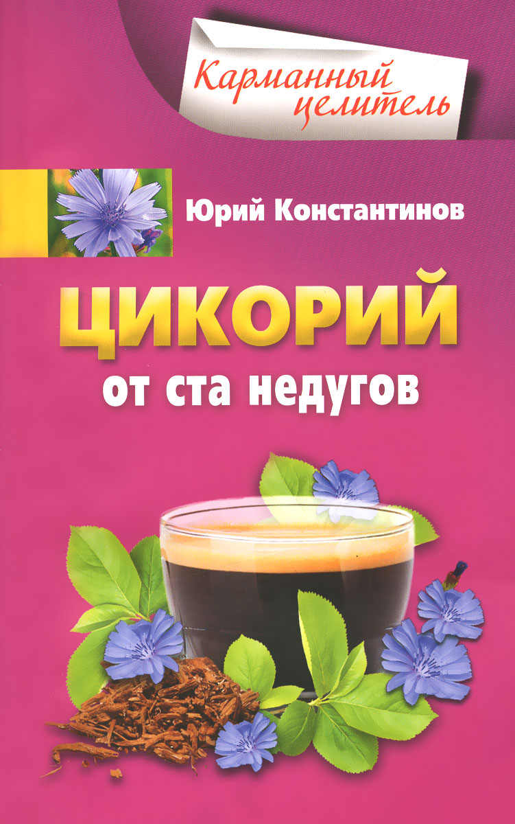 Юрий Константинов Цикорий от ста недугов