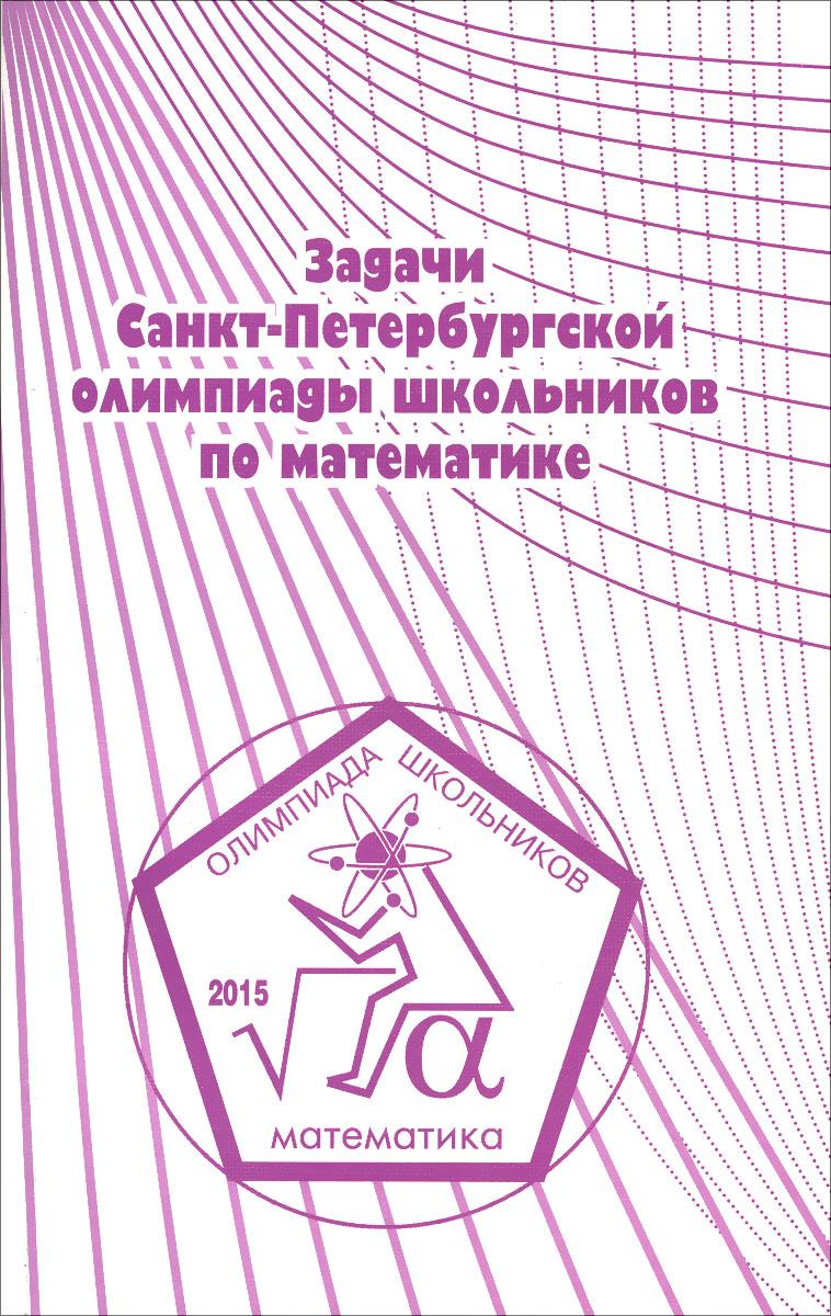 Задачи Санкт-Петербургской олимпиады школьников по математике 2015 года задачи санкт петербургской олимпиады школьников по математике