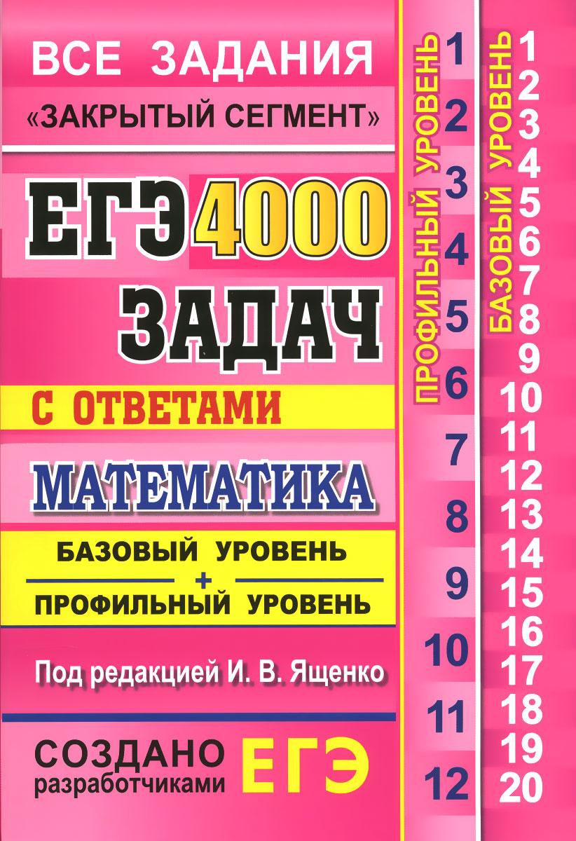 """Иван Ященко ЕГЭ. 4000 задач с ответами по математике. Базовый уровень + профильный уровень. Все задания """"Закрытый сегмент"""""""