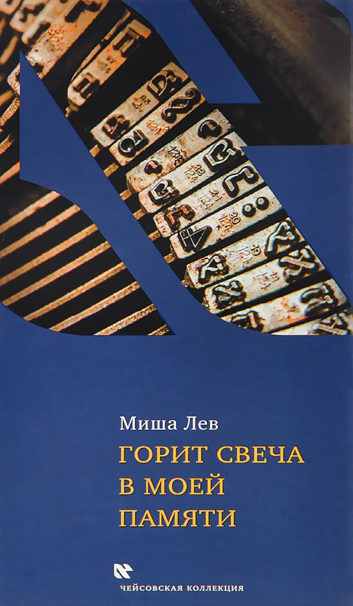 Миша Лев Горит свеча в моей памяти домик миши simba с фигуркой миши и аксессуарами