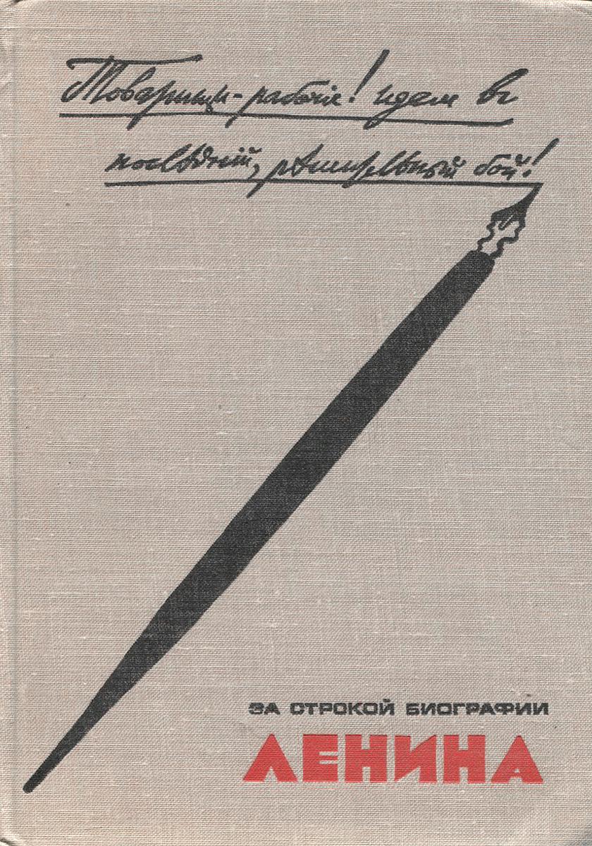 Ю. Грибов, А. Лазебников, О. Опарин За строкой биографии Ленина