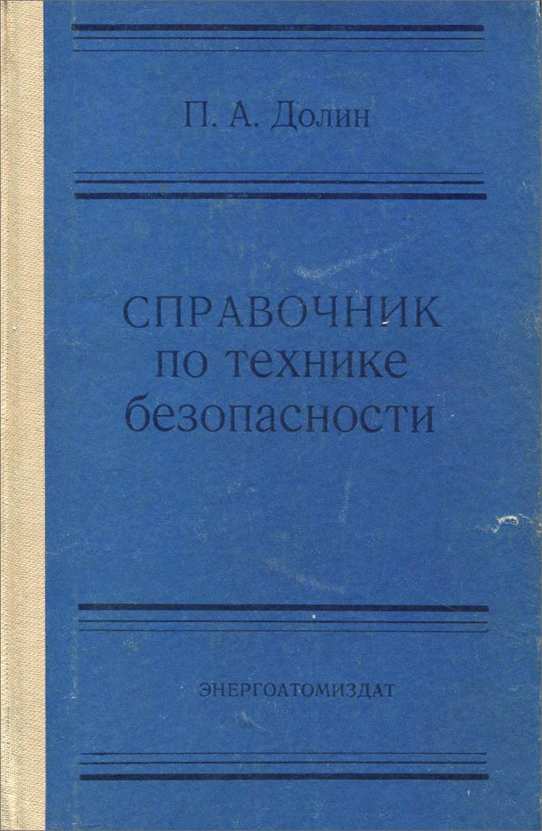 П. А. Долин Справочник по технике безопасности
