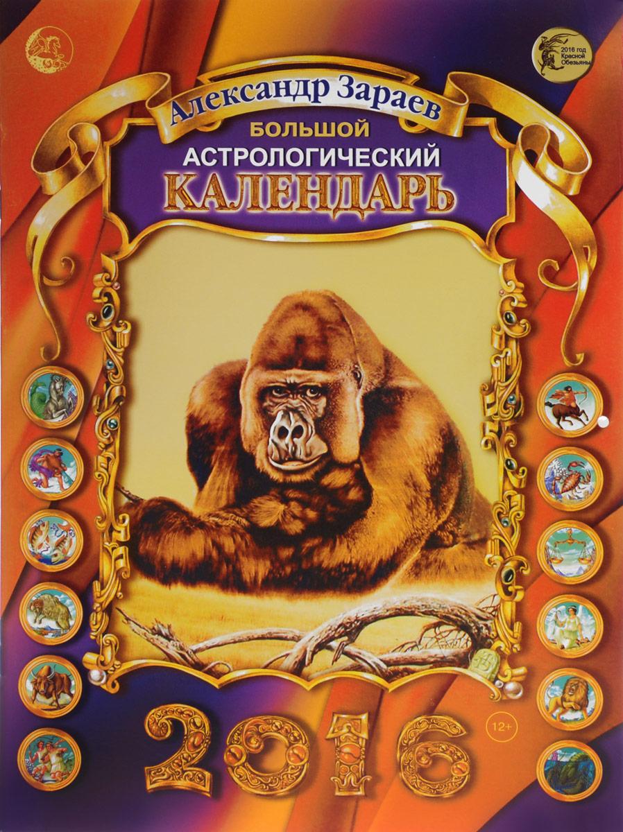 Александр Зараев Большой астрологический календарь на 2016 год галина гайдук астрологический календарь на2019год