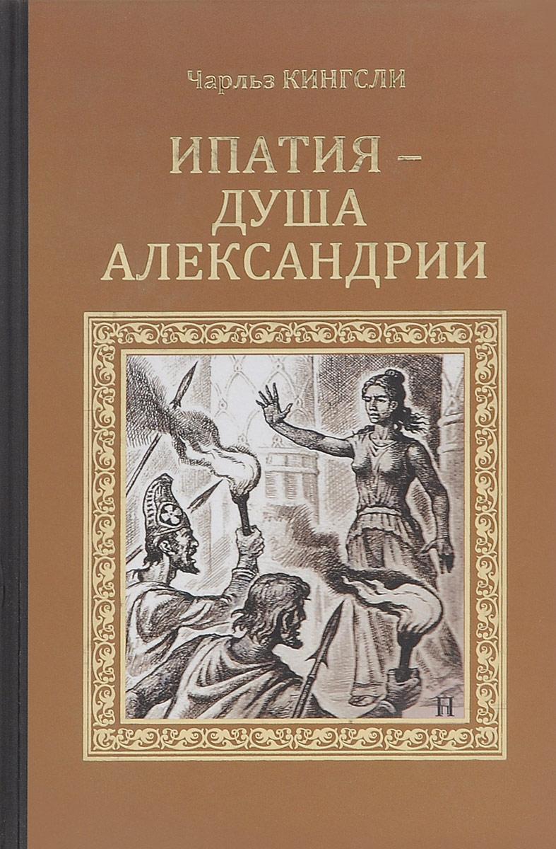 Чарльз Кингсли Ипатия - душа Александрии