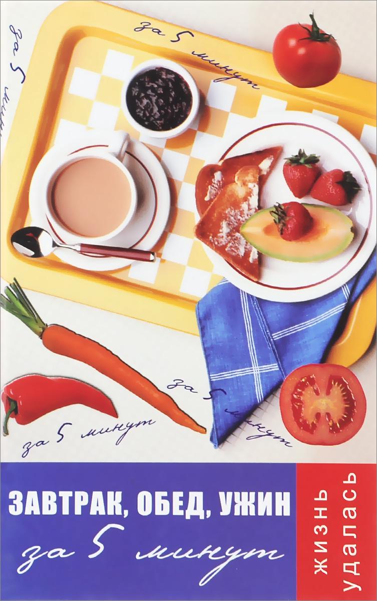 Завтрак, обед, ужин за 5 минут. Доставка по России