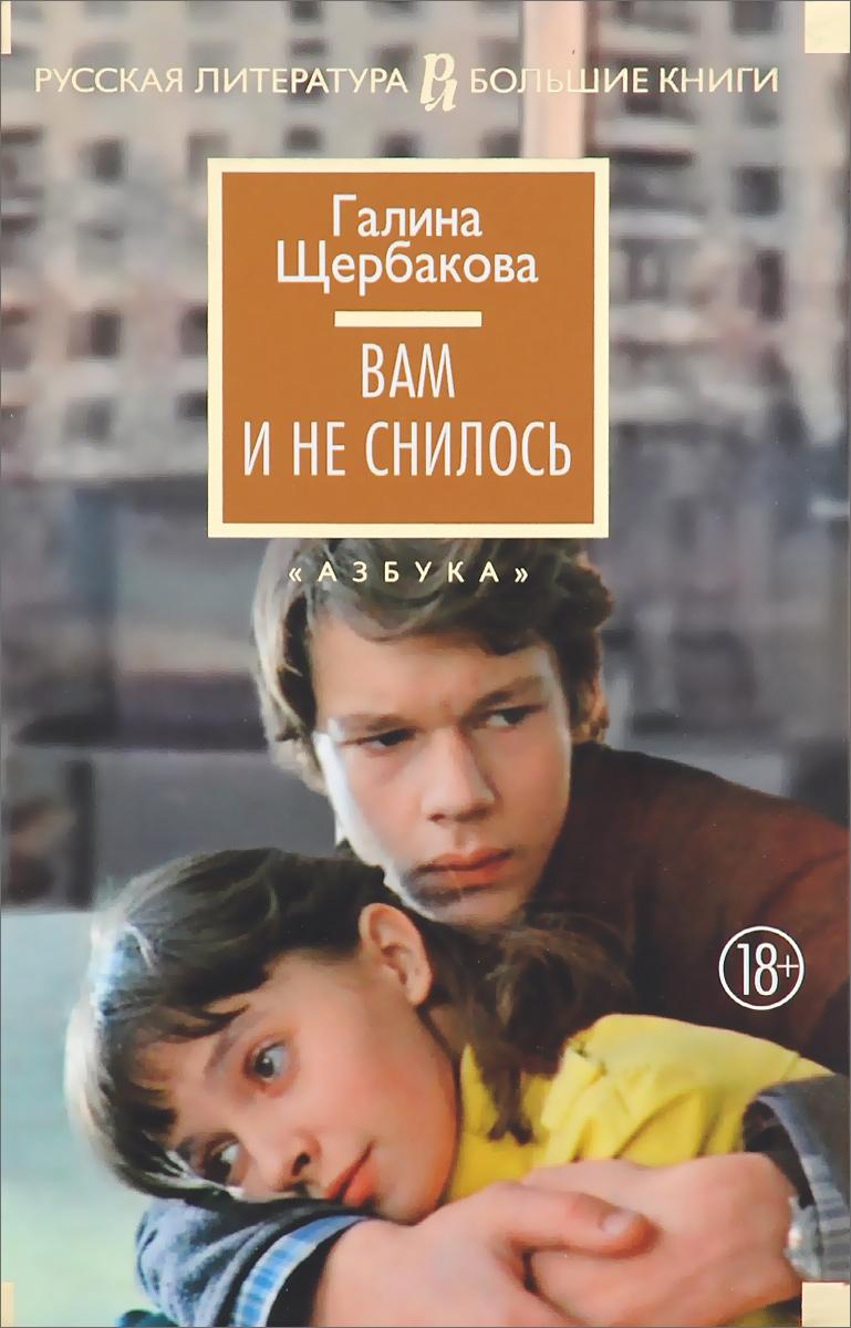 Фото - Галина Щербакова Вам и не снилось галина щербакова вам и не снилось