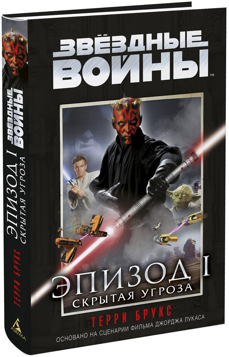 Терри Брукс Звездные войны. Эпизод I. Скрытая угроза