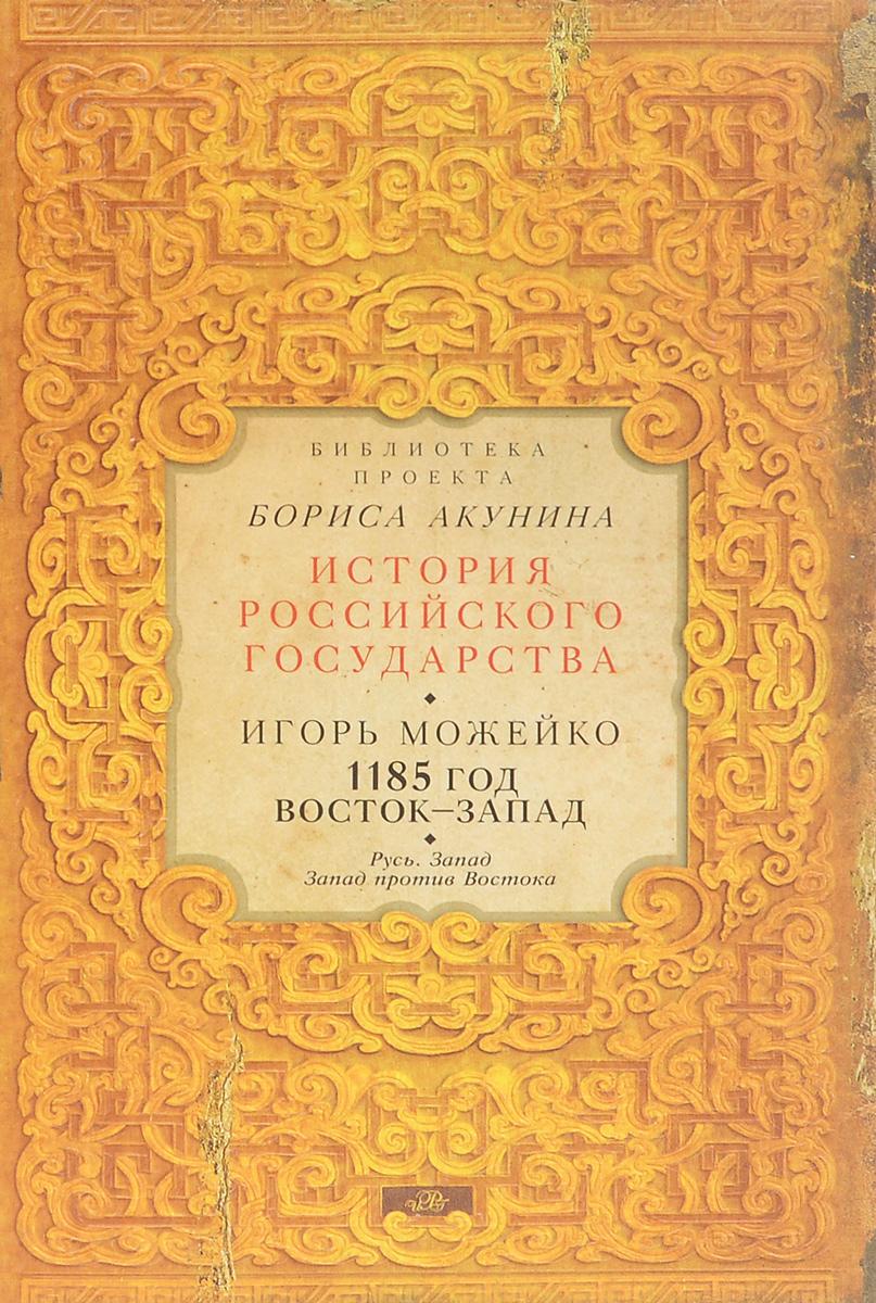 Игорь Можейко 1185 год. Восток-Запад. Русь. Запад. Запад против Востока цена