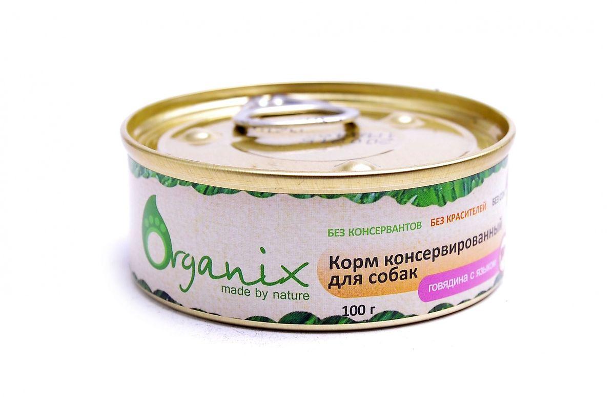 """Консервы для собак """"Organix"""" говядина с языком, 100 г"""