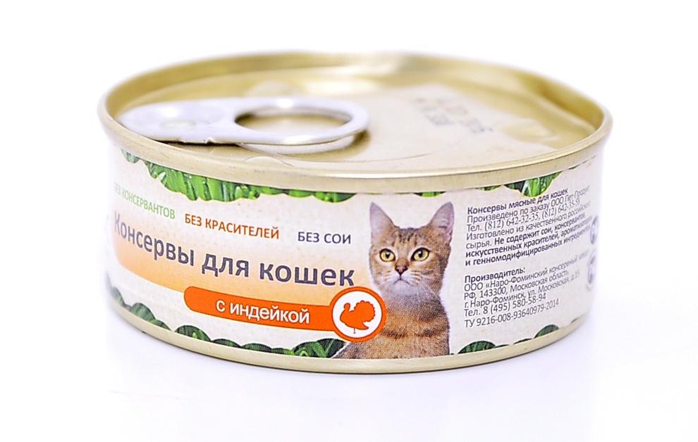 """Консервы для кошек с индейкой """"Organix"""", 100 г"""