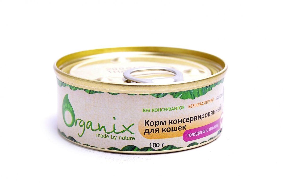 """Консервы для кошек """"Organix"""", говядина с языком, 100 г"""