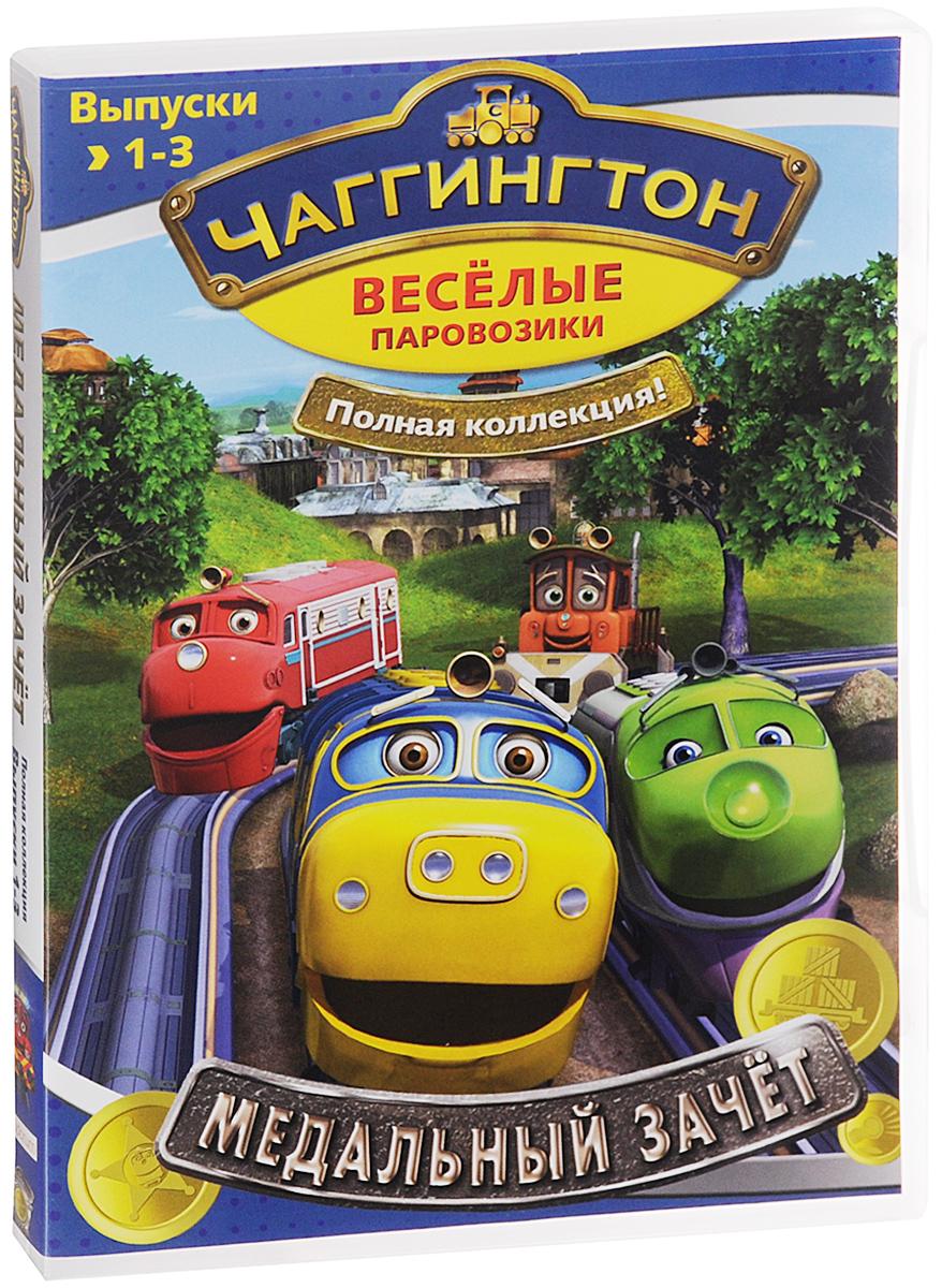 Чаггингтон: Веселые паровозики: Медальный зачет, Выпуски 1-3 (3 DVD) недорого