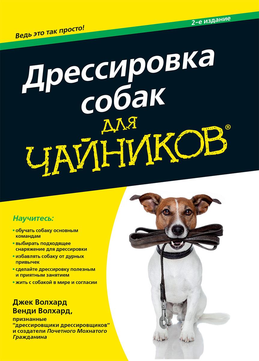 Джек Волхард, Венди Волхард Дрессировка собак для чайников