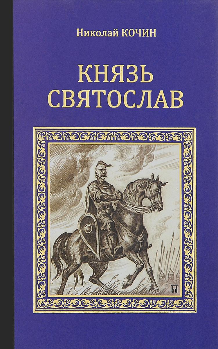 Николай Кочин Князь Святослав николай кочин князь святослав