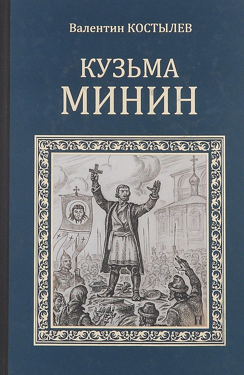 цена Валентин Костылев Кузьма Минин онлайн в 2017 году