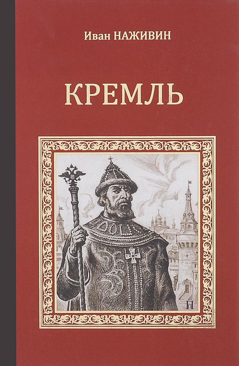 Иван Наживин Кремль. Роман-хроника XV-XVI веков