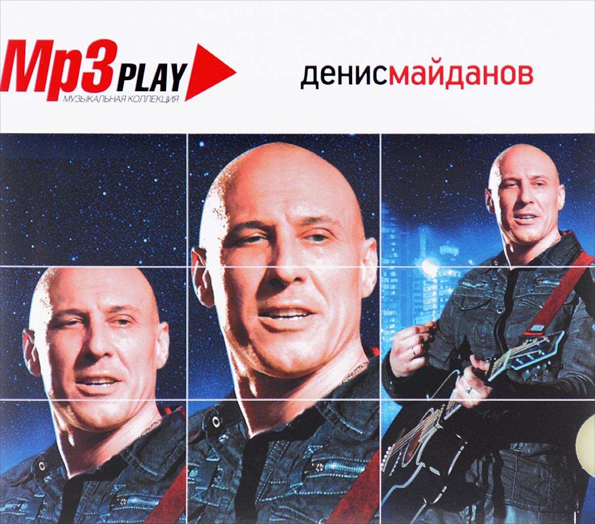 Денис Майданов MP3 Play. Денис Майданов (mp3) mp3 play братья радченко