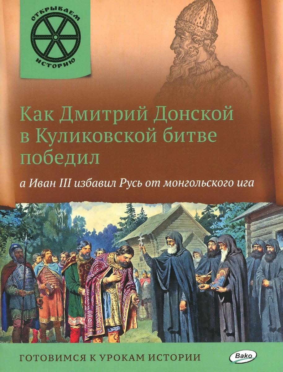 В. В. Владимиров Как Дмитрий Донской в Куликовской битве победил, а Иван III избавил Русь от монгольского ига дмитрий донской империя русь