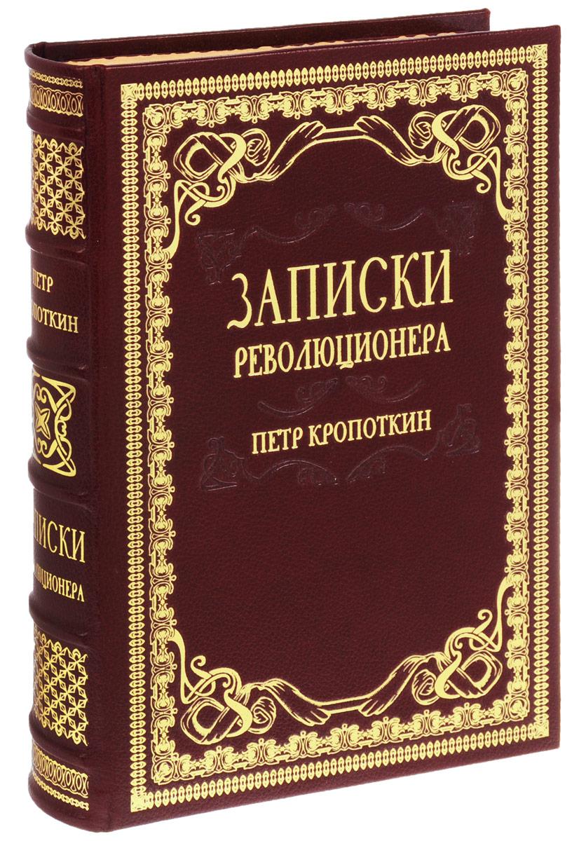 Петр Кропоткин Петр Кропоткин. Записки революционера.